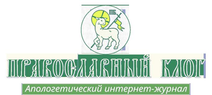 Православный блог