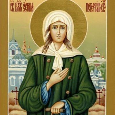 День памяти блаженной Ксении Петербургской 24 января (6 февраля)