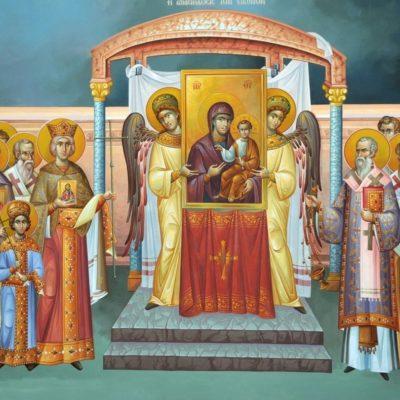 Торжество Православия (память в первое воскресенье Великого поста)