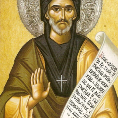 День памяти преподобного Ефрема Сирина 28 января (10 февраля)