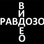 Отзыв о видеоролике «Утерянное учение Иисуса Христа. Правдозор»