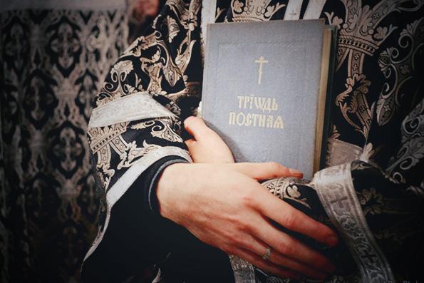 Богослужебные тексты о телесном и душевном посте