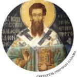 Неделя вторая Великого поста - память святителя Григория Паламы
