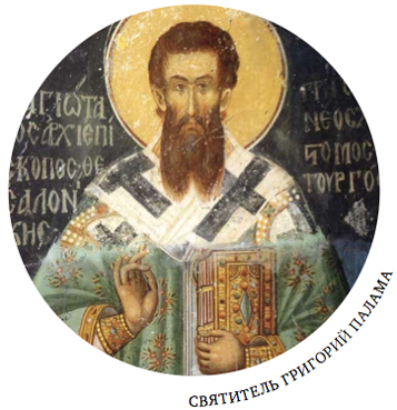 Неделя вторая Великого поста — память святителя Григория Паламы