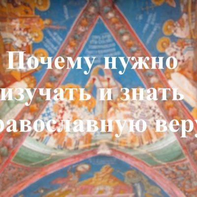Вера Церкви. Беседа 1. Почему нужно изучать и знать Православную веру?