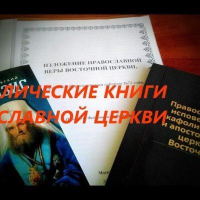 Вера Церкви. Беседа 3. О символических книгах Православной Церкви