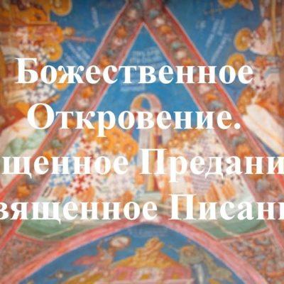 Вера Церкви. Беседа 5. Божественное Откровение. Священное Предание и Священное Писание