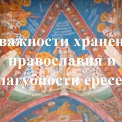 Вера Церкви. Беседа 2. О важности хранения православия и пагубности ересей