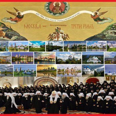 Мировая миссия РПЦ: итоги, перспективы, предложения