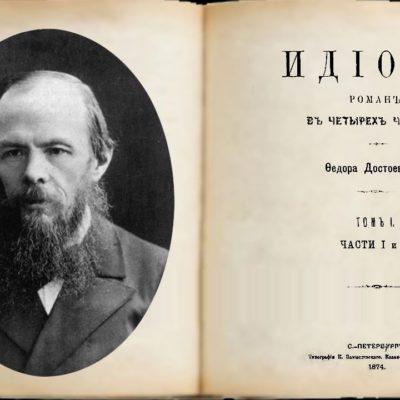 Достоевский вслух. Презентация проекта