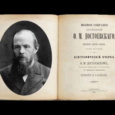 Достоевский вслух. Рассказы. Чужая жена