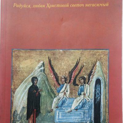 Чудо Марии Магдалины