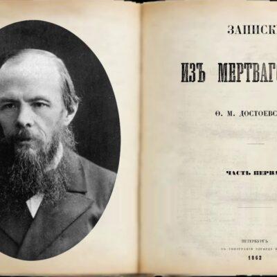 Достоевский вслух. Записки из мертвого дома. Часть 2. Глава 1