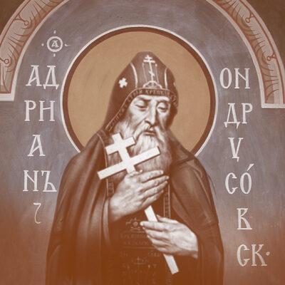 Святой Чудотворец Приладожья (преподобномученик Адриан Ондрусовский)
