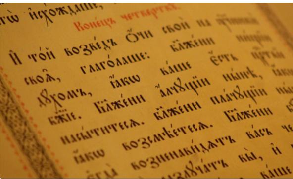 101 возражение в защиту церковнославянского языка