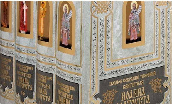 Что в святоотеческих творениях достойно полного доверия? Критерии, предложенные святыми.