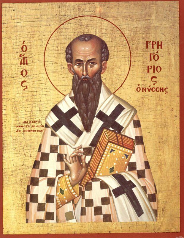 Свт. Григорий Богослов